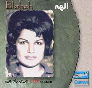 elaheh-best