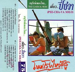 thaiclassicalmusic